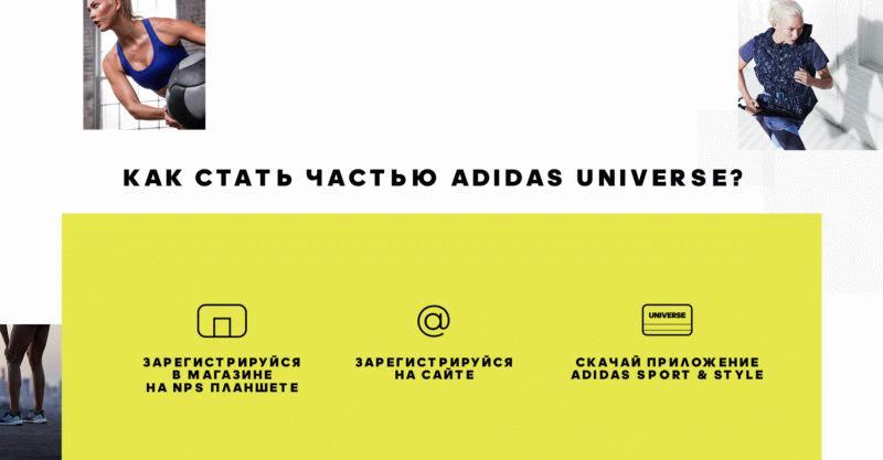 1592eb86 Программа лояльности Adidas Universe: как получить скидку