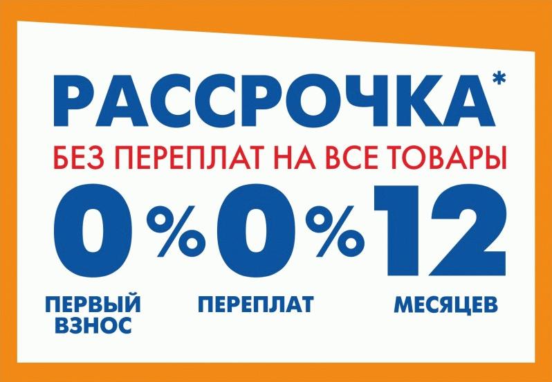 взять кредит до 100 000 рублей