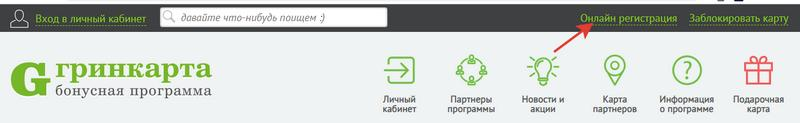 грин бонус красноярск онлайн регистрация