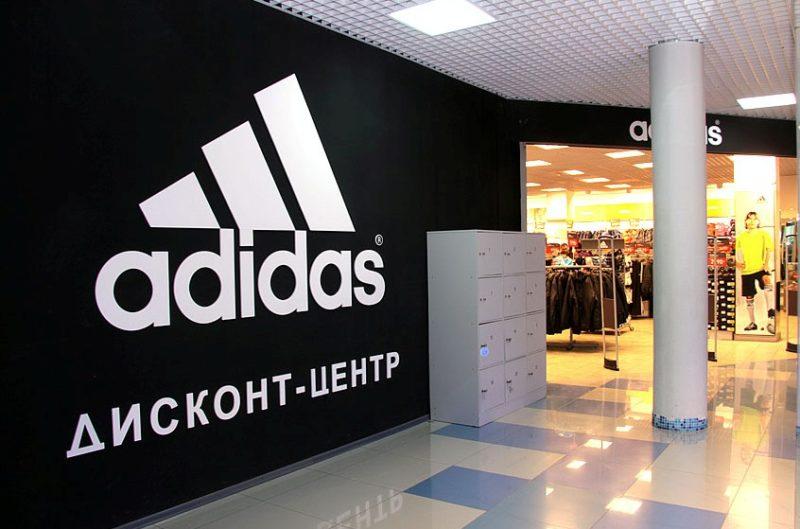 ec035fac Где находятся магазины «Адидас-дисконт» в Москве: плюсы и минусы ...
