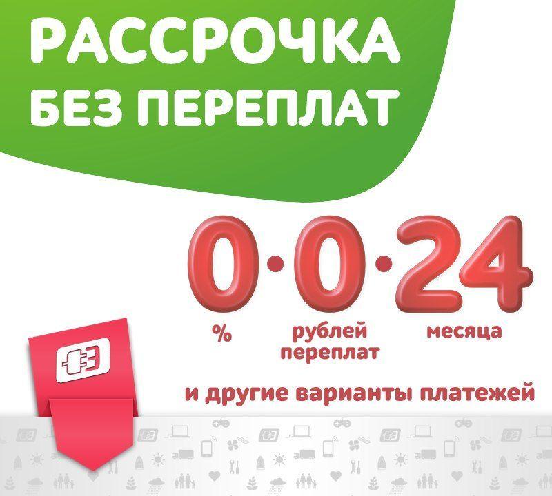 онлайн кредит в мвидео отзывы максимум кредит симферополь официальный сайт