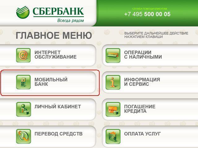 Изображение - Как поменять номер телефона на карте cбербанка blobid1550008837909