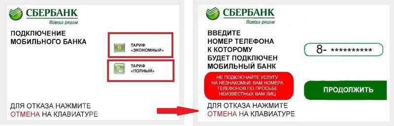 Изображение - Как поменять номер телефона на карте cбербанка blobid1550008880366